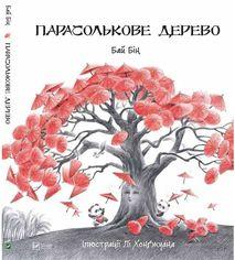 Акция на Парасолькове дерево от Book24