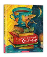 Акция на НЕПЕРЕВЕРШЕНИЙ СИЛЬВЕСТР от Book24