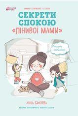 "Секрети спокою ""лінивої мами"" от Book24"
