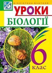 Акция на Уроки біології : 6 кл. : посібник для вчителя от Book24