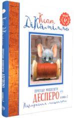 Акция на Пригоди мишеняти Десперо от Book24