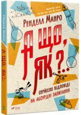 Акция на А що,як? Серйозні відповіді на абсурдні запитання от Book24
