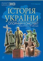 Історія України : повний курс у 49 таблицях : опорний конспект от Book24