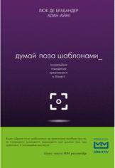 Акция на Думай поза шаблонами: інноваційна парадигма креативності в бізнесі от Book24