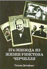 Акция на 274 эпизода из жизни Уинстона Черчилля от Book24