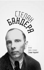 Акция на ...коли один скаже: Слава Україні! от Book24