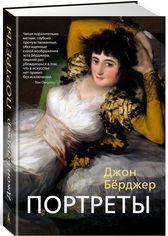Акция на Портреты от Book24