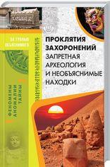 Проклятия захоронений. Запретная археология и необъяснимые находки от Book24