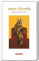 Дитяча Євангелія. Подарункове видання от Book24