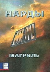 Акция на Нарды от Book24