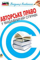 Акция на Авторське право у видавничій справі.Практичний посіб.для авторів,редакторів,видавців. от Book24