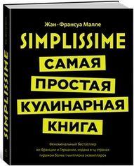 Акция на Simplissime: самая простая кулинарная книга от Book24