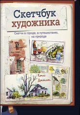 Акция на Скетчбук художника. Скетчи в городе, в путешествиях, на природе от Book24