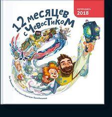 Акция на 12 месяцев с Чевостиком. Календарь на 2018 год от Book24