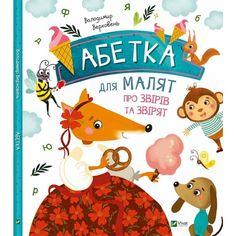 Акция на Абетка для малят про звірів та звірят от Book24