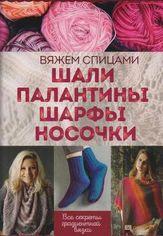 Шали, палантины, шарфы, носочки. Вяжем спицами от Book24