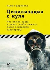 Акция на Цивилизация с нуля: Что нужно знать и уметь, чтобы выжить после всемирной катастрофы от Book24