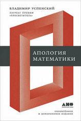 Акция на Апология математики от Book24