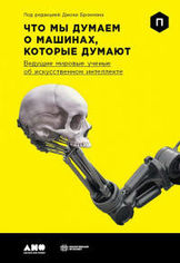 Акция на Что мы думаем о машинах, которые думают: Ведущие мировые учёные об искусственном интеллекте от Book24