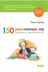 Акция на 150 развивающих игр для детей от трех до шести лет (обложка) от Book24
