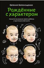 Акция на Рожденные с характером от Book24