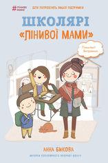 Школярі «лінивої мами» от Book24