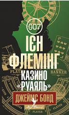 """Акция на Казино """"Руаяль"""" : детектив от Book24"""