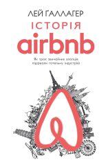 Акция на Історія Airbnb: Як троє звичайних хлопців підірвали готельну індустрію от Book24