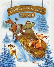 Акция на Лучшие народные сказки. Лиса и волк. Катигорошко. Хромая уточка (новогодняя обложка) от Book24