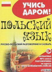 Акция на Русско-польский разговорник и словарь от Book24