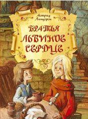 Акция на Братья Львиное Сердце от Book24