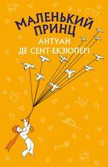 Акция на Маленький принц от Book24