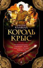 Акция на Король крыс от Book24