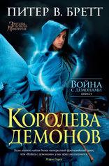 Акция на Война с демонами. Книга 5. Королева демонов от Book24