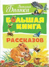 Акция на Большая книга рассказов от Book24