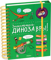 Акция на Знакомьтесь: Динозавры! от Book24