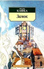 Акция на Замок от Book24
