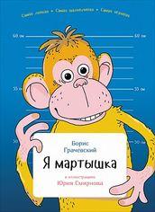 Акция на Я мартышка от Book24