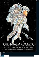 Акция на Открываем космос. От телескопа до марсохода от Book24