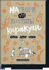 Акция на Натвори, что хочешь! Каракули от Book24