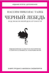 Акция на Черный лебедь. Под знаком непредсказуемости от Book24