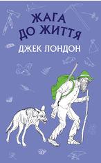 Акция на Жага до життя от Book24