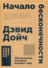 Акция на Начало бесконечности: Объяснения, которые меняют мир  (покет) от Book24