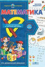 Математика от Book24
