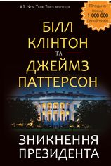 Акция на Зникнення президента от Book24
