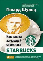 Акция на Как чашка за чашкой строилась Starbucks от Book24