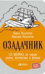 Акция на Озадачник: 133 вопроса на знание логики, математики и физики (обложка) от Book24