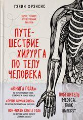 Акция на Путешествие хирурга по телу человека от Book24