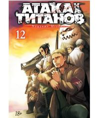 Акция на Атака на титанов. Книга 12 от Book24