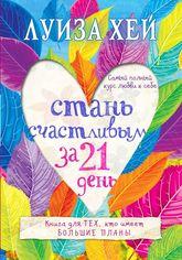 Акция на Стань счастливым за 21 день. Самый полный курс любви к себе от Book24